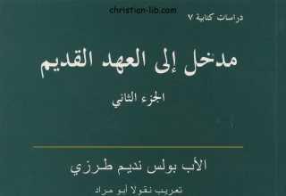 كتاب مدخل الي العهد القديم - التقاليد النبوية - بولس نديم طرزي