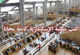 كتب مكتبة الإسكندرية كاملة علي النت. قراءة اونلاين او تحميل مجانا