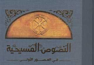 كتاب النصوص المسيحية في العصور الاولى - القديس يوستينوس الفيلسوف و الشهيد