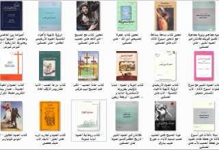 تجميع لاهم الكتب و المراجع عن الصوم الكبير و اسبوع الالام و قيامة السيد المسيح