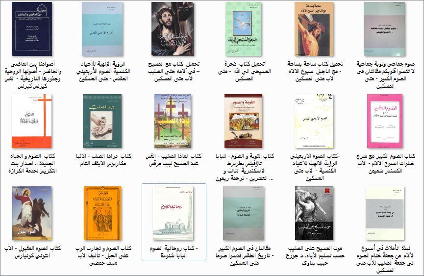 كتب الصوم الكبير و اسبوع الالام وعيد القيامة