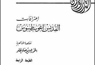 تحميل كتاب إعترافات القديس أُغسطينوس ترجمة الخوري يوحنا الحلو pdf