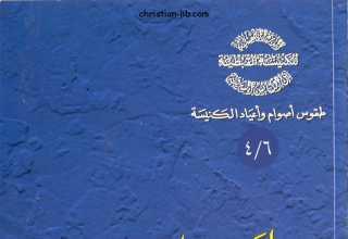 كتاب البصخة المقدسة التاريخ الطقسي طقوس الصلوات - ج2 - الاب اثناسيوس المقاري