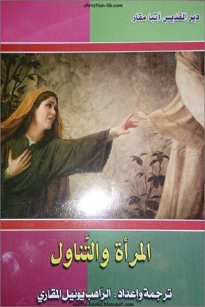 كتاب المرأة والتناول