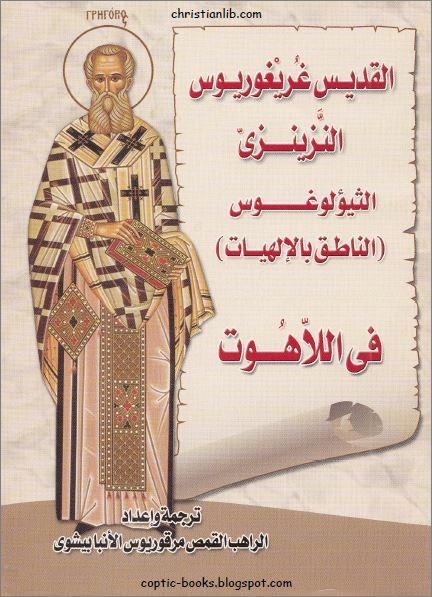 القديس غريغوريوس النـزينـزي