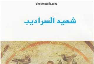 كتاب شهيد السراديب - مجلة مرقص