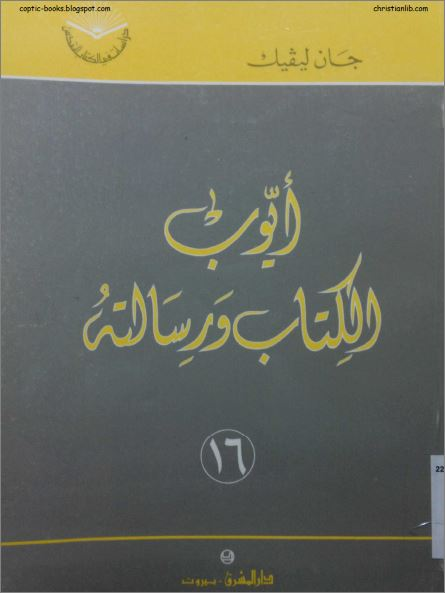 كتاب ايوب الكتاب و رسالته - جان ليفيك
