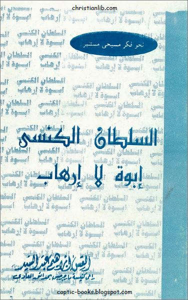 كتاب السلطان الكنسي ابوة لا ارهاب