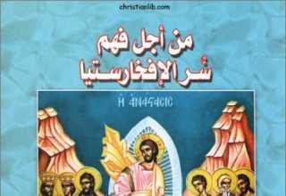 كتاب من اجل فهم سرالافخارستيا - الاب الكسندر شميمن