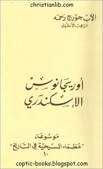 كتاب عظماء خلدهم التاريخ pdf