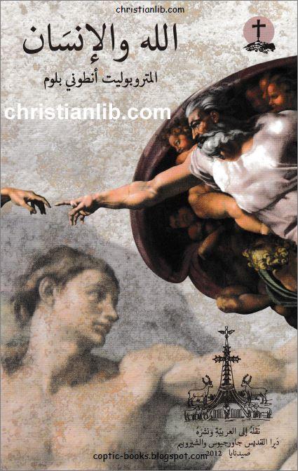 كتاب الله و الانسان