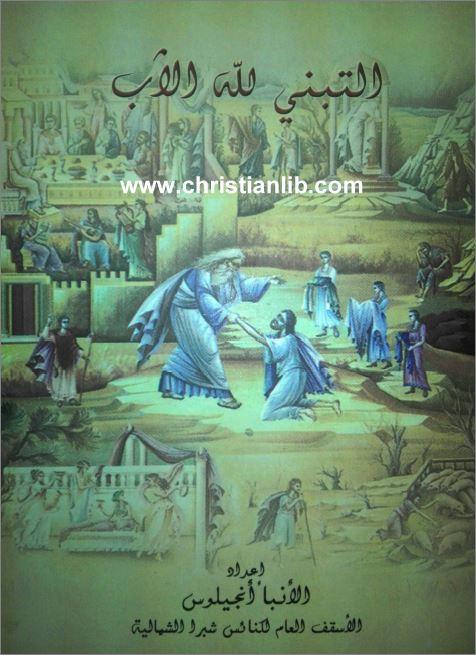 كتاب التبني لله الاب