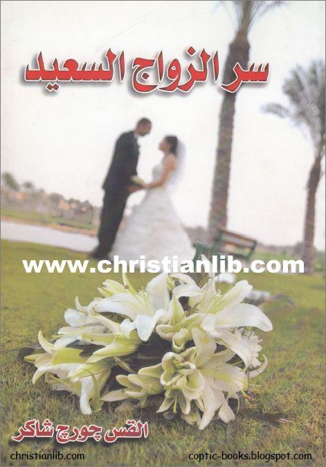 كتاب سر الزواج السعيد