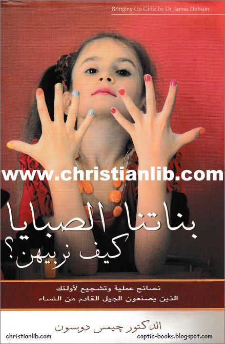 كتاب بناتنا الصبايا كيف نربيهن
