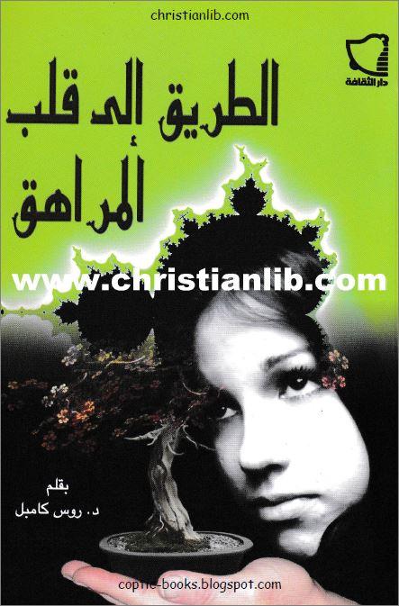 كتاب الطريق الي قلب المراهق
