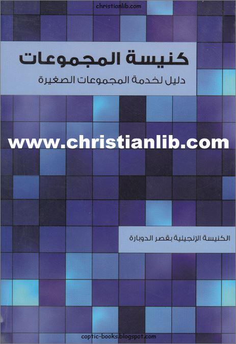 كتاب كنيسة المجموعات
