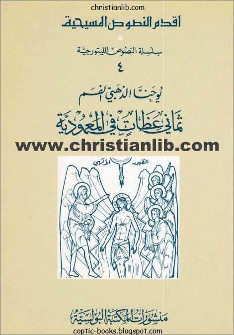 كتاب ثماني عظات في المعمودية