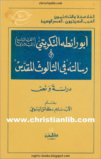 ابو رائطة التكريتي و رسالته في الثالوث المقدس