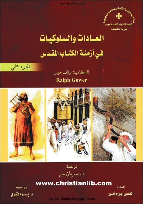 كتاب العادات و السلوكيات في ازمنة الكتاب المقدس ج2