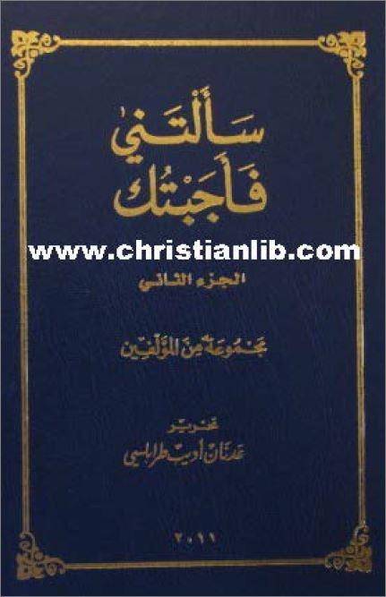 كتاب سألتني فأجبتك الجزء الثاني - عدنان طرابلسي