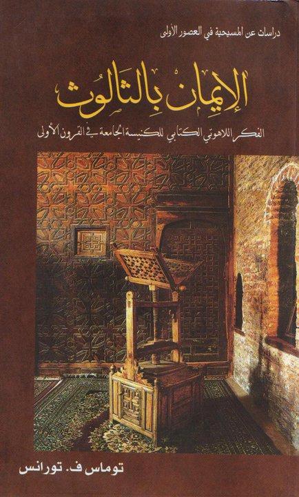 كتاب الإيمان بالثالوث