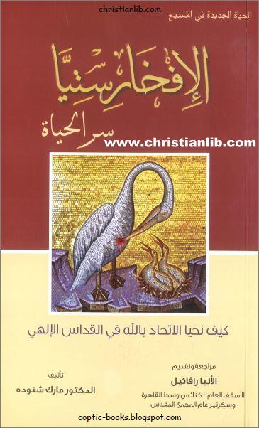كتاب كيف تستفيد من القداس الالهى pdf