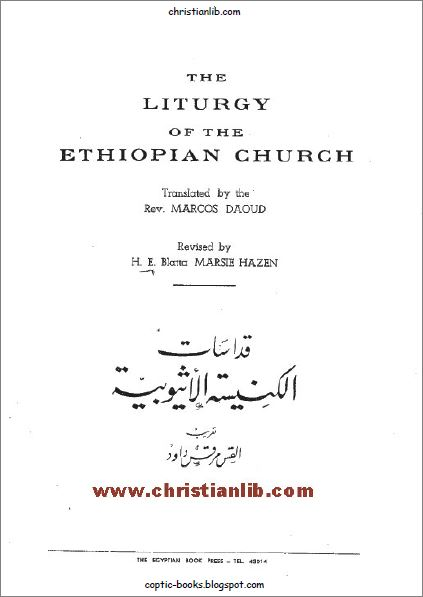 كتاب قداسات الكنيسة الاثيوبية تعريب القس مرقس داود تحميل الكتاب Pdf
