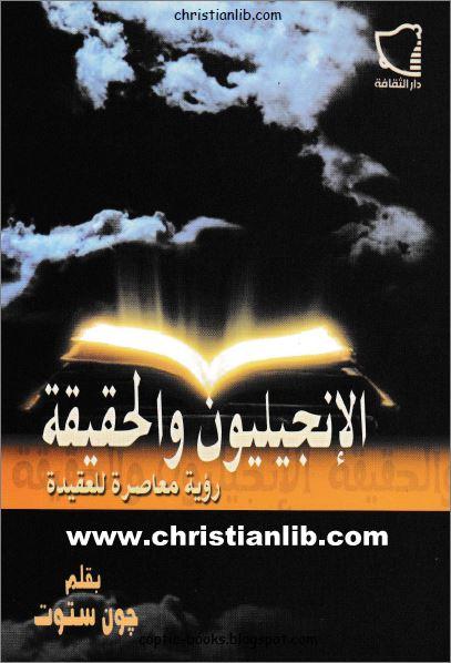 كتاب الانجيليون والحقيقة