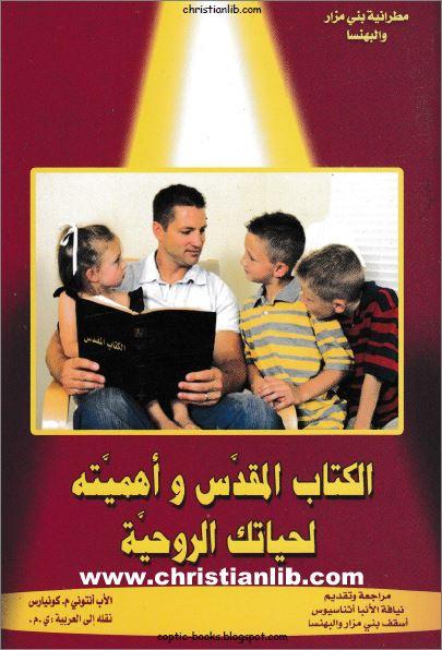 الكتاب المقدس و اهميته لحياتك الروحية