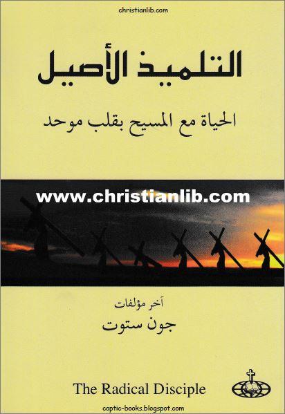 كتاب سفينة الموت pdf