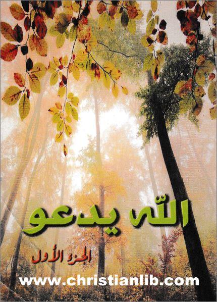 كتاب الله يدعو تحميل pdf
