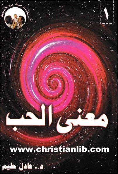 كتاب معنى الحب