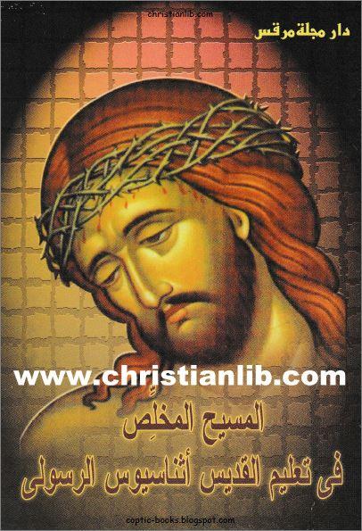 كتاب المسيح المخلص في تعليم القديس اثناسيوس الرسولي