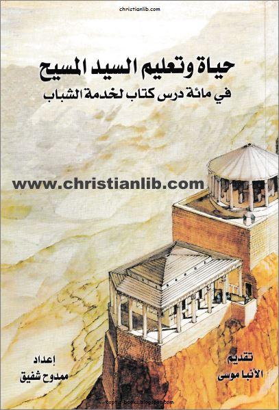 كتاب حياة و تعليم السيد المسيح