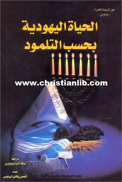 كتاب الحياة اليهودية بحسب التلمود