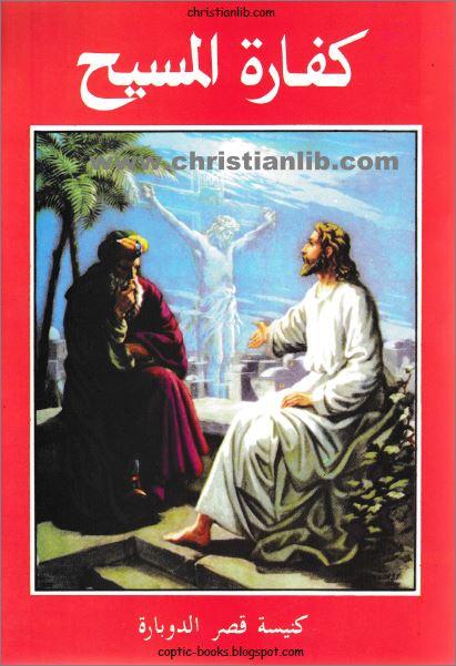 كتاب كفارة المسيح