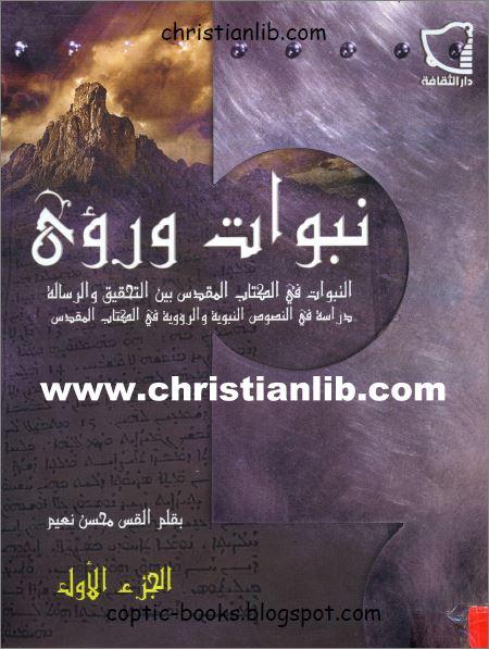 كتاب النبوات