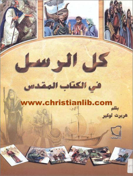 تحميل تفسير الكتاب المقدس pdf