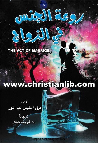 56035b108 كتاب روعة الجنس في الزواج - تأليف تيم وبفرلي لاهاي - تقديم د ق منيس ...