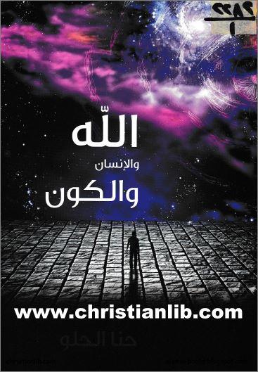 الكتاب المقدس ترجمة الحياة pdf