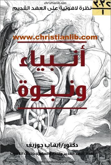 تحميل كتاب أنبياء سومريون pdf