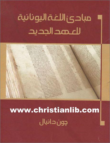 تحميل كتاب إن كنت تبحث عن الله pdf