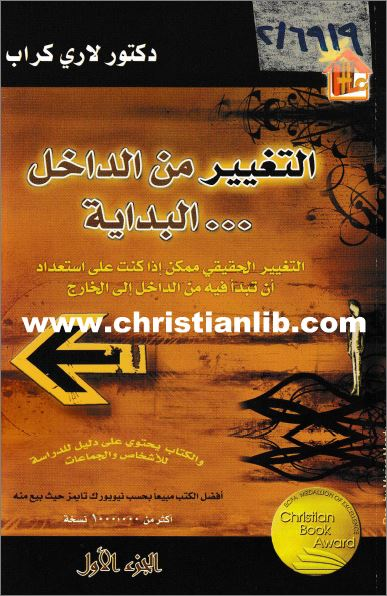 كتاب سير القديسين pdf