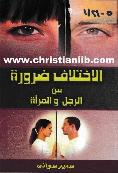 bb45a7865e52d كتاب الاختلاف ضرورة بين الرجل و المرأة - بقلم سمير سواني - تحميل ...