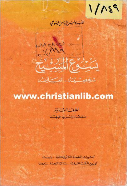 تحميل كتب الأنبا موسى pdf