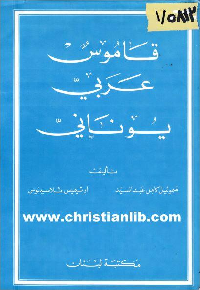 كتب روحية مسيحية pdf