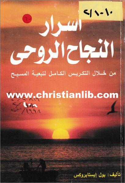 كتب عن النجاح pdf