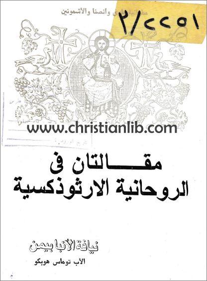 تحميل كتاب الاشياء الاولى اولا pdf