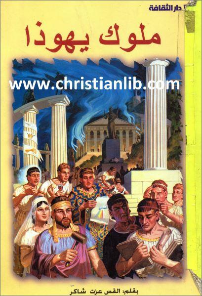 كتاب ملوك الطوائف pdf