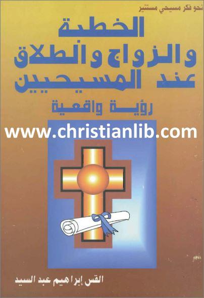 كتب السيد علي الخامنئي pdf